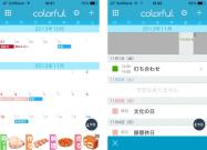 色とりどりの着せ替えと実用的な機能が同調した「カラフルカレンダー」 #iPhone