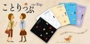 アプリ「ことりっぷ電子ガイドブック」大人かわいいトラベルガイド #Android