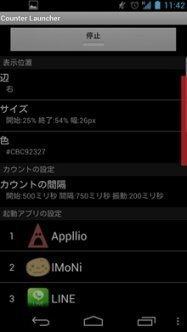 アプリ「Counter Launcher」バイブの回数によって指定のアプリを起動するランチャー #Android