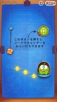 あのCut the Ropeに日本語対応の新バージョン「Cut the Rope: Experiments」が登場
