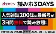 「dマガジン」が誰でも3日間無料キャンペーン、人気雑誌200誌以上が読み放題