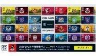 DAZN、1カ月分おトクな「年間視聴パス」を発売 今年は一般ユーザーにも開放で2000円分クーポンも付与