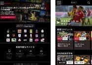 月額980円でJリーグやプロ野球が見放題、「DAZN for docomo」が2月15日から提供開始 dTVとのセット割も