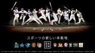 DAZN、プロ野球11球団の公式戦全試合の配信開始