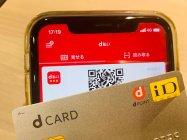 d払いで使うクレジットカードは「dカード」がおすすめの理由