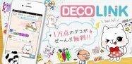 サイバーエージェントが10代女子向けメッセンジャーアプリ「DECOLINK」をリリース、デコスタンプや100人トークが特徴