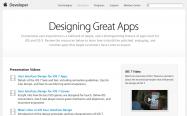 Apple、開発者向けガイドをまとめた「Designing Great Apps」を公開