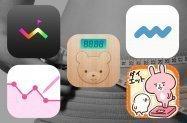 ダイエットに失敗した人向け、オススメの体重記録アプリ 5選