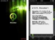 スマホで音楽を聞く時に歌詞表示するアプリ「Discodeer」