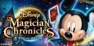 ゲーム「ディズニー マジシャン・クロニクル」がリリース1週間で10万ダウンロード突破