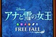 アナと雪の女王 Free Fall:映画の世界観がバッチリ再現されたパズルゲーム