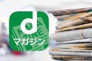 dマガジンを解約する方法