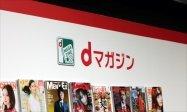 ドコモ、「dマガジン」を6月20日から提供開始 月額400円の他社スマホもOKな雑誌読み放題サービス
