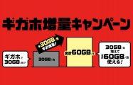 ドコモ、「ギガホ」ユーザーなら月60GBまで使える増量キャンペーン 終了日未定