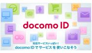 ドコモ、各種サービス名を「d」で統一へ、「docomo ID」→「dアカウント」など