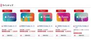ドコモオンラインショップで「iTunes コード」10%OFFキャンペーン実施中