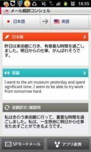 アプリ「メール翻訳コンシェル」音声入力に対応した優れた翻訳アプリ #Android