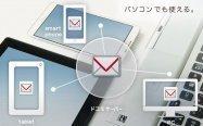 ドコモメール、iPhoneで新着メールの自動受信が可能に