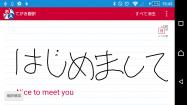 無料で試せる、ドコモがアプリ「てがき翻訳」をリリース
