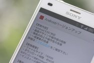 ドコモ、Xperia3機種のAndroid 5.0バージョンアップを再開 Xperia Z3/Z3 Compact/Z2