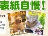 愛犬・愛猫を雑誌の表紙風に飾れるアプリ「いぬのきもちカメラ」「ねこのきもちカメラ」がリリース、ペット自慢コンテストも開催