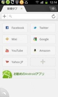 「Dolphin Browser HD」が日本語に対応