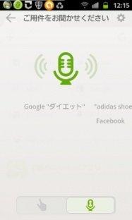 「ドルフィン ブラウザー HD」がアップデート、音声認識機能「Dolphin Sonar」の利用が日本語でも可能に