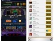 「忍魂弐 ~烈火ノ章~【DonDelパチスロ】」の遊び方 #Android #iPhone