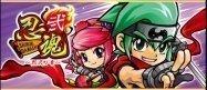 無料で存分に遊べる成長型パチスロゲーム「忍魂弐 ~烈火ノ章~【DonDelパチスロ】」 #Android #iPhone