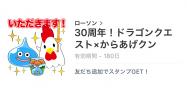 【無料LINEスタンプ】「30周年!ドラゴンクエストxからあげクン」が登場、配布期間は5月30日まで