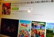 スマホ版「ドラゴンクエストVIII 空と海と大地と呪われし姫君」がGoogle PlayとApp Storeで配信開始
