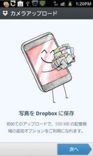 Dropboxのアプリがアップデート 写真などの自動アップロード対応、最大3GBの容量を無料で追加可能