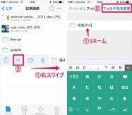 Dropbox、iOS版アプリからファイル・フォルダのリネームが可能に