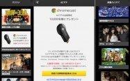 dビデオ、Chromecastを1万人にプレゼント 対象は月額会員