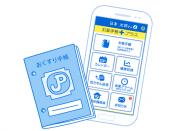 「お薬手帳」アプリ共通化へ、どの薬局でも使えるように 厚労省が方針