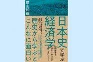 理解しにくい経済学は、日本の歴史から学べ──日本史で学ぶ経済学(今週のおすすめ本)