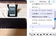 「em notes for Dropbox」がリニューアルでカーソルヘルパーを搭載、ソフトウェアキーボードでもより快適に #iPhone