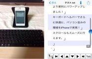「em notes for Dropbox」がリニューアルでカーソルヘルパーを搭載、ソフトウェアキーボードでもより快適に #iPhone