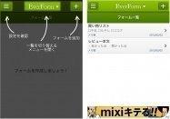 アプリ「EverForm for iOS」で、決まったフォームのメモを残す #iPhone