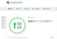 Evernote「想像以上の混乱と問題」、プレミアムプラン向けの容量無制限を撤回 毎月最大10GBに変更