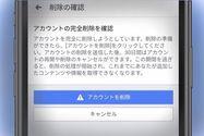Facebookを完全に退会(アカウント削除)する方法──利用解除(一時停止)との違いも解説