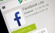 Facebook、動作の軽い簡易版アプリ「Facebook Lite」をリリース