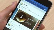 Facebook上で音楽のシェア・試聴が可能に──AWAやKKBOXなどから対応