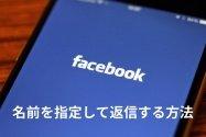 Facebookで名前を指定して返信・コメントする方法