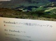 Facebookで長文を書くなら新生ノート機能が最適かもしれない