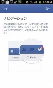 「Facebook」のアプリがアップデート、ナビゲーションや検索の利便性が向上