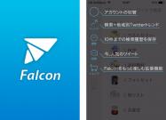 Twitter上の気になる話題を簡単に探せるiPhoneアプリ「Falcon」