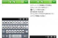 Evernoteを最速のメモアプリにする「FastEver」 #iPhone
