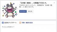 Facebookが関西弁を導入、「ええやん!」「つっこむ」「なにしてるん?」