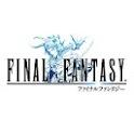 スクエニ、FFIIIに続いて「ファイナルファンタジー」もGoogle Playにリリース